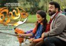 Oppam (2016) With Sinhala Subtitles