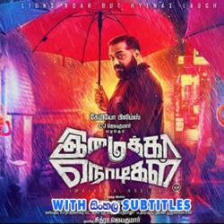 Imaikkaa Nodigal (2018) With Sinhala Subtitles