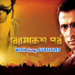 Byomkesh Pawrbo (2016) With Sinhala Subtitles