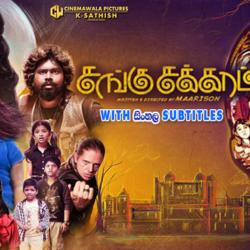 Sangu Chakkaram (2017) With Sinhala Subtitles