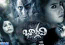 Bhargavi (2018) With Sinhala Subtitles