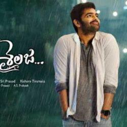 Nenu Sailaja (2016) With Sinhala Subtitles