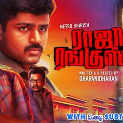 Raja Ranguski (2018) With Sinhala Subtitles