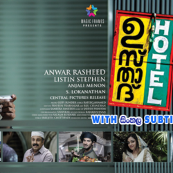 Ustad Hotel (2012) With Sinhala Subtitles