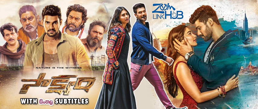 Saakshyam (2018) With Sinhala Subtitles