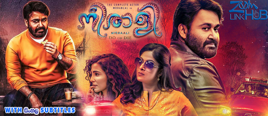Neerali (2018) With Sinhala Subtitles