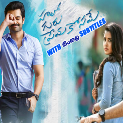 Hello Guru Prema Kosame (2018)  With Sinhala Subtitles