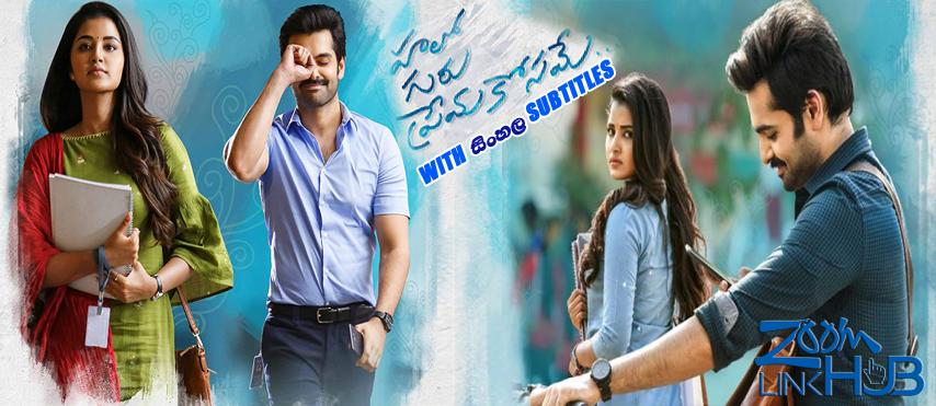 Hello Guru Prema Kosame (2018)  With Sinhala Subtitles