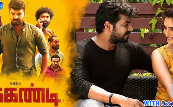 Jarugandi (2018) With Sinhala Subtitles