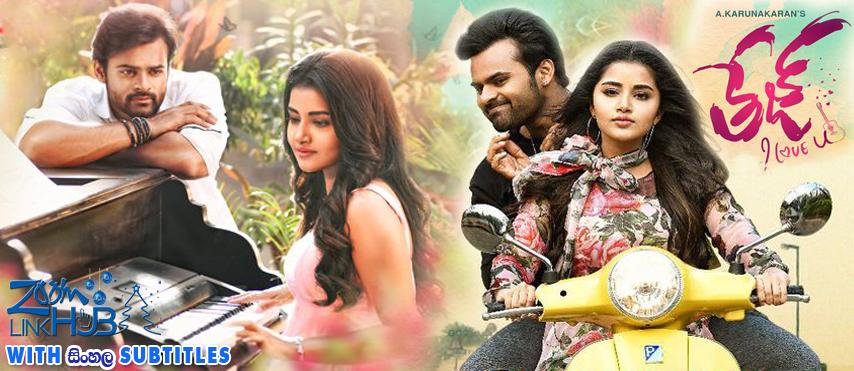 Tej I Love You (2018) With Sinhala Subtitles