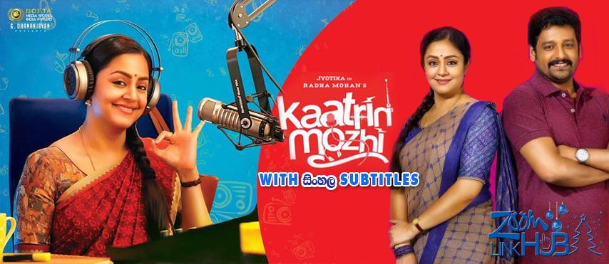 Kaatrin Mozhi (2018) With Sinhala Subtitles