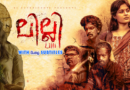 Lilli (2018) With Sinhala Subtitles