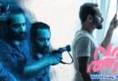 Varathan (2018) With Sinhala Subtitles