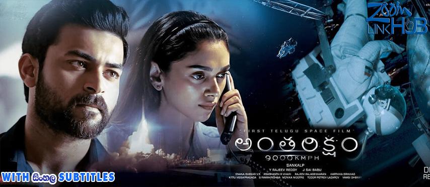 Antariksham 9000KMPH (2018) With Sinhala Subtitles