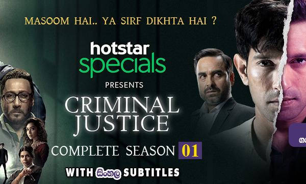 Criminal Justice S01 (2019) Complete 10 Episodes With Sinhala Subtitles