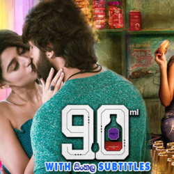 90ML (2019) With Sinhala Subtitles
