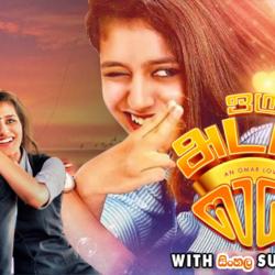 Oru Adaar Love (2019) With Sinhala Subtitles