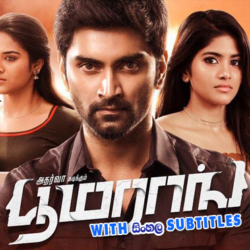 Boomerang (2019) With Sinhala Subtitles