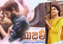 Majili (2019) With Sinhala Subtitles