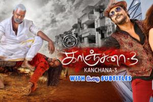 Kanchana 3 (2019) With Sinhala Subtitles