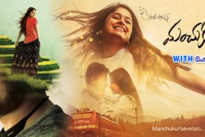 Manchukurisevelalo (2018) With Sinhala Subtitles