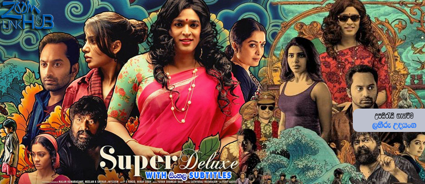 Super Deluxe (2019) With Sinhala Subtitles