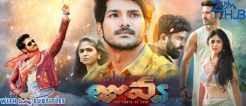 Juvva (2018) With Sinhala Subtitles