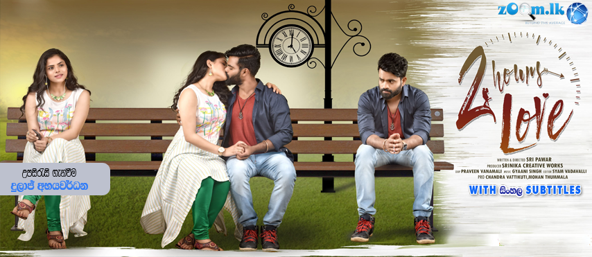 2 Hours Love (2019) With Sinhala Subtitles