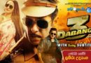Dabangg 3 (2019) With Sinhala Subtitles