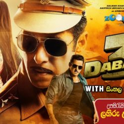 Dabangg 3 (2019) With Sinhala Subtitles