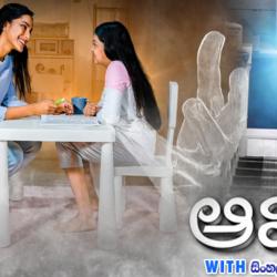 Aaviri (2019) With Sinhala Subtitles