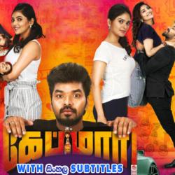 Capmaari (2019) With Sinhala Subtitles