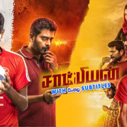 Champion (2019) With Sinhala Subtitles