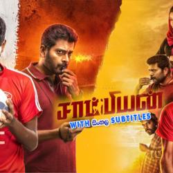 Champion (2019) With Sinhala Subtitles