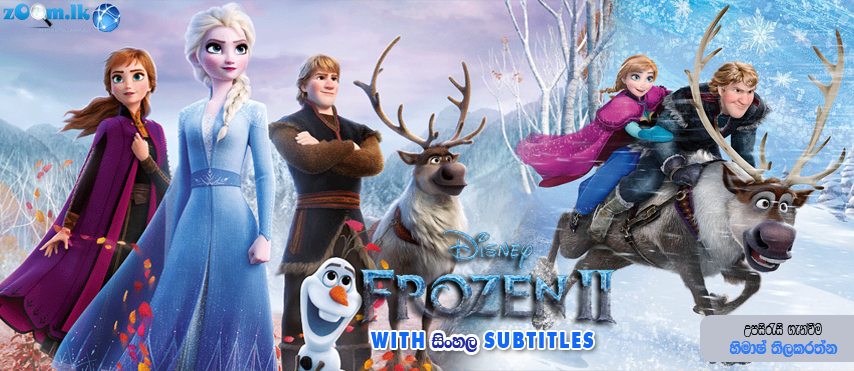 Frozen II (2019) With Sinhala Subtitles