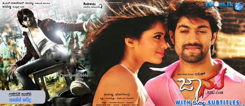 Jaanu (2012) With Sinhala Subtitles