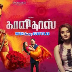 Kaalidas (2019) With Sinhala Subtitles