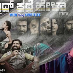 Ondh Kathe Hella (2019) With Sinhala Subtitles