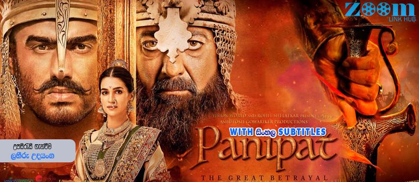 Panipat (2019) With Sinhala Subtitles