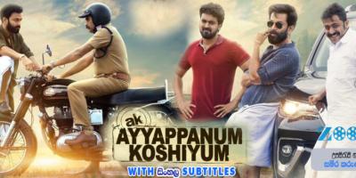 AK Ayyappanum Koshiyum (2020) With Sinhala Subtitles