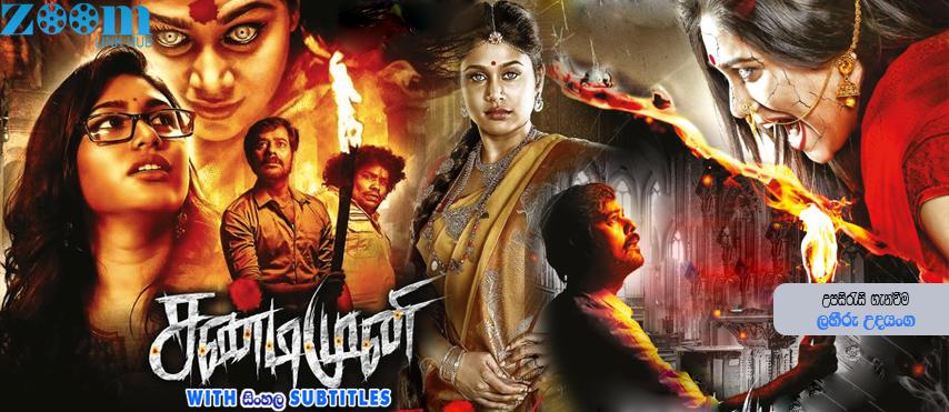 Sandi Muni (2020) With Sinhala Subtitles