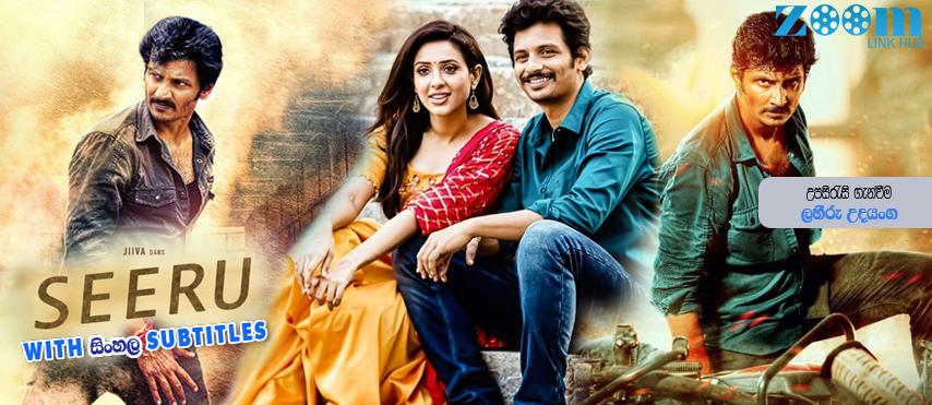 Seeru (2020) With Sinhala Subtitles