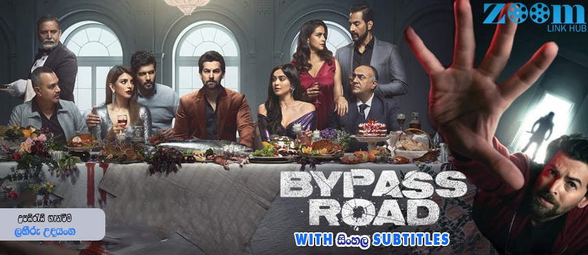 Bypass Road (2019) With Sinhala Subtitles