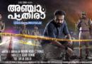 ANJAAM PATHIRAA (2020) With Sinhala Subtitles