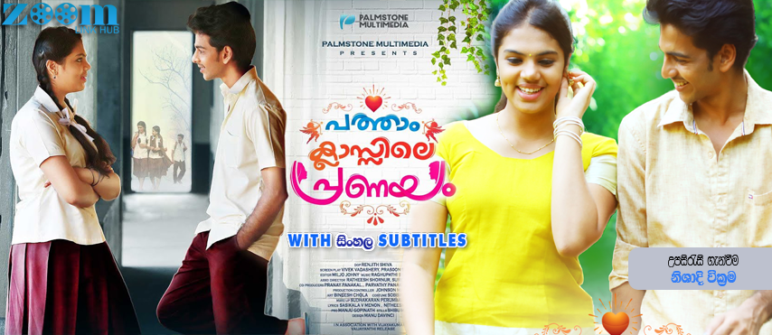 Patham Classile Pranayam (2019) With Sinhala Subtitles