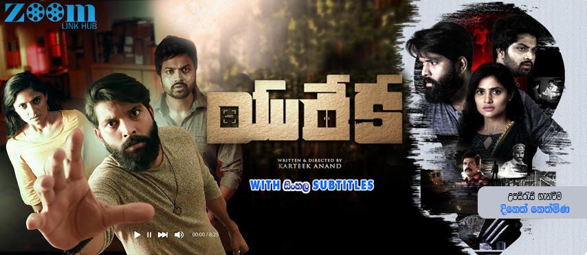 Eureka (2020) With Sinhala Subtitles