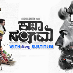 Katha Sangama (2019) With Sinhala Subtitles