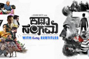 Katha Sangama (2019) With Sinhala Subtitles