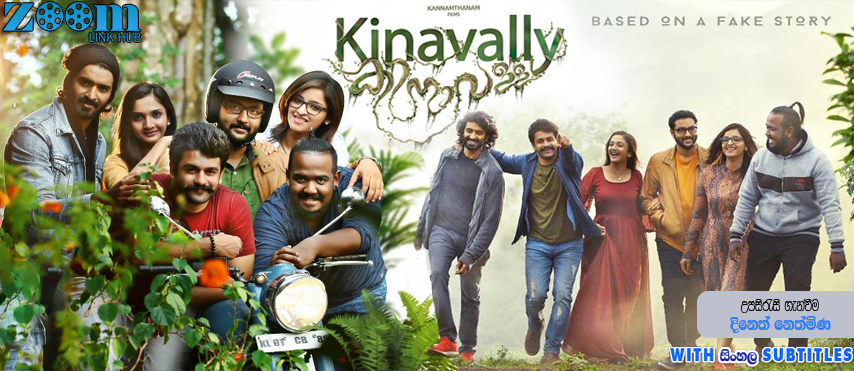Kinavalli (2018) With Sinhala Subtitles