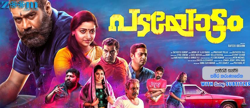 Padayottam (2018) With Sinhala Subtitles